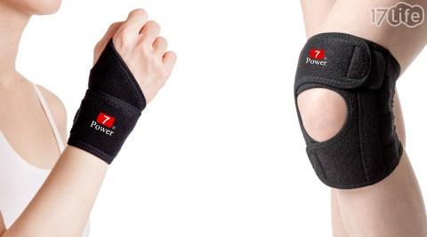 7Power/醫療級/專業/護具/保護/運動/舒緩