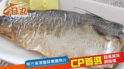 【日丸水產】南方澳薄鹽鮮嫩鯖魚片