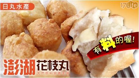 魷魚/澎湖花枝丸/燒烤/日丸水產/煎/炸/火鍋料/湯底/鍋物/火鍋