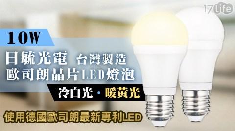 平均每入最低只要89元起(含運)即可購得台灣製造歐司朗晶片10W冷白/暖黃光LED燈泡6入/12入/24入/36入/50入,顏色:白光/黃光。