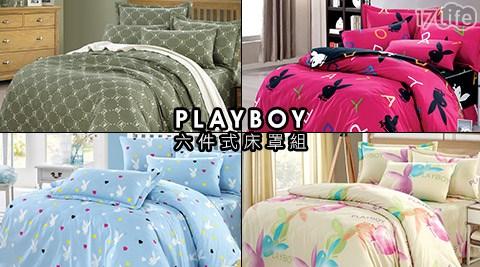 PLAYBOY六件式床罩組/PLAYBOY/床單/床罩/床套/被套/被/床/雙人床/雙人/雙人加大/枕套/枕/被套組