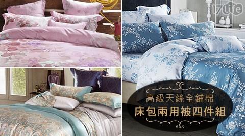 AmoreCasa 高級天絲全鋪棉床包兩用被四件組