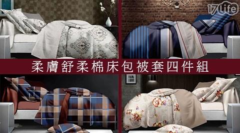 柔膚舒柔棉床包被套四件組