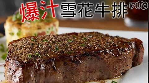牛排/情人節/DIY/晚餐/紐西蘭/PS/厚切/雪花/牛肉/等級/好神/進口/肉品/生鮮/手作