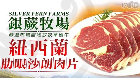 【銀蕨牧場】頂級肋眼沙朗牛肉片150g/包
