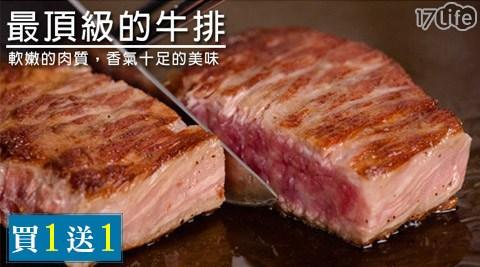 紐西蘭多汁小鮮肉嫩肩牛排(買一送一)