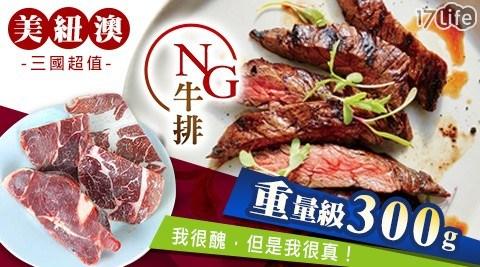牛肉/牛排/生鮮/食材/肉品/進口/美國/澳洲/紐西蘭/烤箱/海鹽/NG