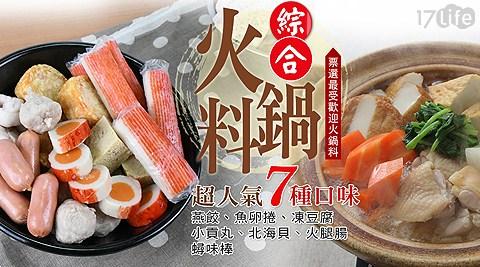 火鍋/火鍋料/湯包/燕餃/魚卵捲/凍豆腐/小貢丸/北海貝/火腿腸/蟳味棒