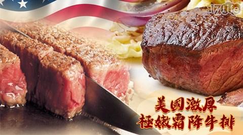 牛排/霜降牛排/聖誕節/團購/美食