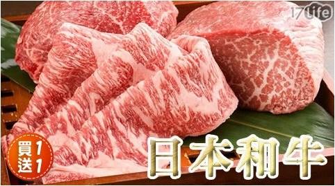 鍋物/火鍋/日本A5頂級/牛肉/進口/烤物/燒烤/BBQ/烤肉/買一送一/中秋節/食材/生鮮