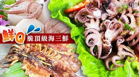 生鮮/高蛋白/透抽/魷魚/涼拌/泰式/燒烤/海鮮/水產/章魚/花枝/三鮮/快炒/小管/小卷/家常菜/晚餐/調理/食材/水煮