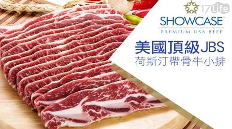 生鮮/肉品/牛排/蛋白質/美國/進口/慶生/情人節/晚餐/西餐/SHOWCASE/荷斯汀原切帶骨牛小排/食材