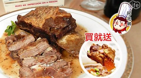 進口/烤肉/燒烤/買一送一/牛排/排餐/西餐/牛肉/加熱即食/軟骨肉/台塑牛小排/阿忠師/肉食族/紅燒/宵夜/晚餐
