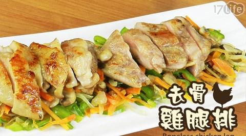 去骨雞腿排/冷凍調理/雞肉/雞腿/調味/家常/晚餐/生鮮/肉品