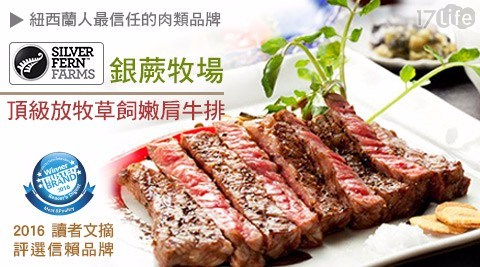 紐西蘭銀蕨牧場證明健康牛,保證草飼養殖肉品,低脂、低熱量、低膽固醇三低特質,無瘦肉精,天然的緊緻口感