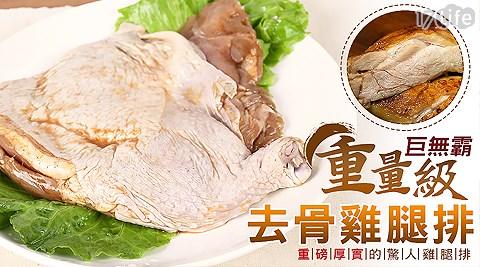 冷凍調理/雞肉/雞腿/巨無霸激厚去骨雞腿排/調味/家常/晚餐/便當/生鮮/肉品/烤肉/燒烤/炭烤