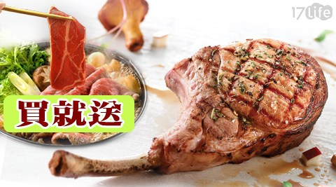買法式豬小排就送!紐西蘭肋眼沙朗肉片