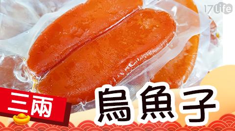 烏魚子/布袋小農/手工/年菜/過年/送禮/下酒菜/年夜飯
