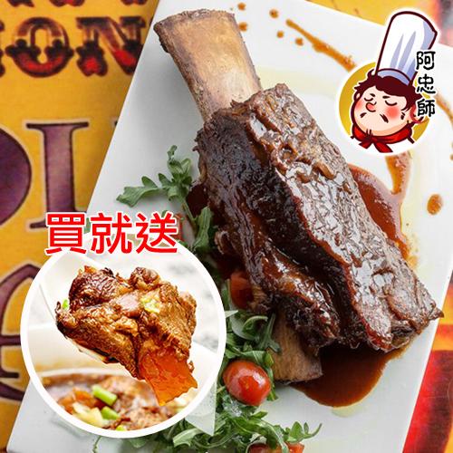 【買台塑牛小排】+送極嫩紅燒軟骨肉(買10送10)     共 20入/組