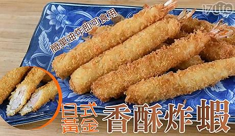 蝦子/酥炸/炸蝦/酥脆/炸物/日式炸蝦/氣炸鍋料理/午餐/晚餐