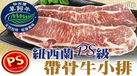 紐西蘭頂級草飼PS帶骨牛小排(2片/包)