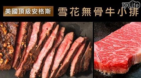 牛排/進口/好神/美國/頂級/安格斯/雪花無骨牛小排/生鮮/肉品/大餐/西餐/晚餐/情人節/燒烤/烤肉/火烤