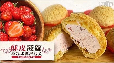 甜點/甜品/點心/下午茶/酥皮草莓冰淇淋泡芙/冰品