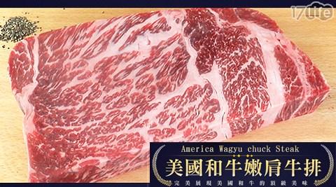 生鮮/牛排/牛肉/西餐/進口/美國牛/高蛋白/排餐/日本種和牛霜降凝脂牛排/肉品
