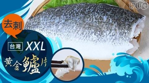 食材/生鮮/魚片/台灣/鱸魚/魚湯/養生/養身/去刺XXL鱸魚片/復元/元氣/準媽媽