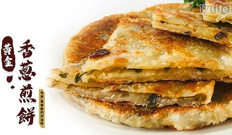 香蔥/早餐/點心/麵食/飽足感/蔥油餅/煎