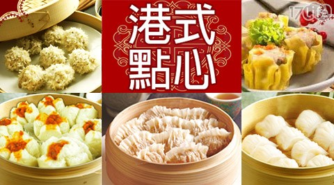 六星級/主廚/港點/飲茶/叉燒包/奶皇包/小籠包