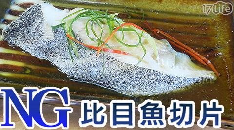 超值北大洋NG大比目魚(扁鱈)片500G