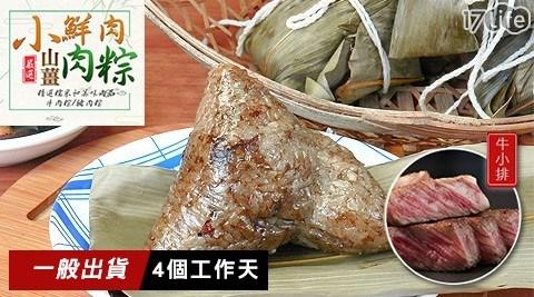 【阿宗師】小鮮肉月桃肉粽