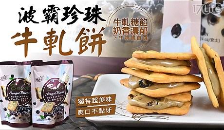 珍珠奶茶牛軋餅/牛軋餅/餅乾/珍珠/奶茶/下午茶/點心/送禮/2020/鼠年