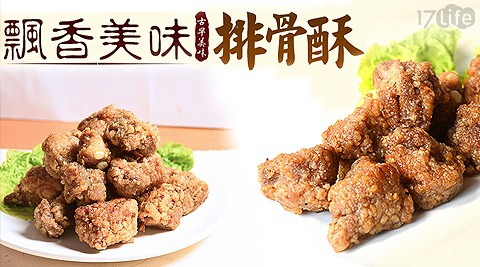 排骨酥/微波/懶人料理/加熱/簡單料理/古早味