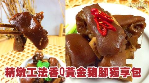 家常/黃金/豬腳/腿庫/膠質/即食/加熱/晚餐/麵線/紅燒/主餐/筍絲