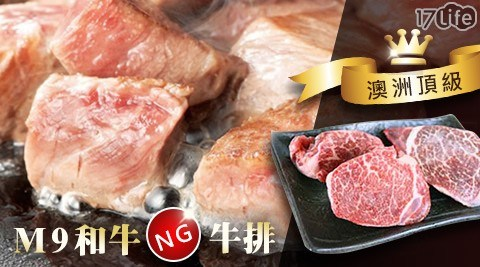 肉品/進口/食材/生鮮/澳洲頂級M9和牛NG牛排/牛肉/蛋白質/高蛋白/烤箱/燒烤/母親節/碳烤