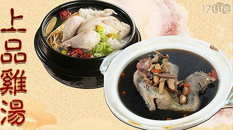 雞湯/藥膳/藥膳雞湯/上品雞躺/湯品/調理包/懶人料理/干貝鮮味雞湯
