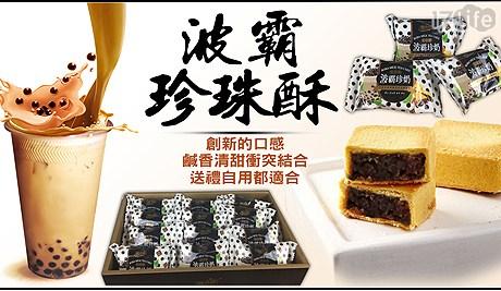鳳梨酥/2020/鼠年/送禮/禮盒/波霸珍珠/珍珠/奶茶/糕點/下午茶/甜點/波霸珍珠酥