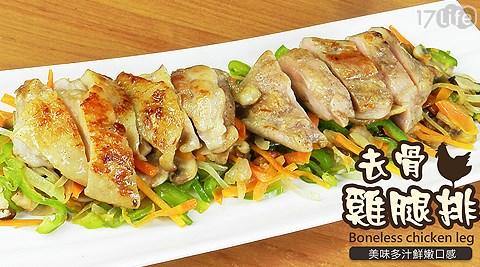肉品/生鮮/雞肉/肉腿/雞腿排/排餐/便當/極嫩醬醃黃金去骨雞腿排/晚餐/食材