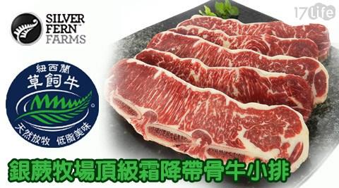 【銀蕨牧場】頂級霜降帶骨牛排100g/片