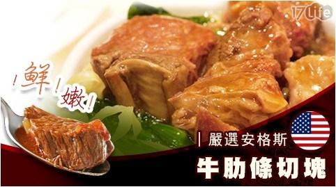進口/異國/美式/西餐/肉品/生鮮/美國嚴選安格斯牛肋條切塊/牛肉/食材/義式/燉肉/湯品