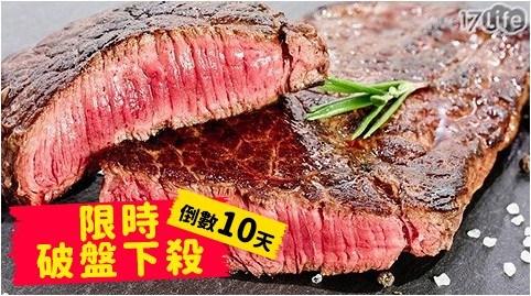 紐西蘭頂級肋眼沙朗牛排/牛肉/肉品/生鮮/食材/晚餐/進口/頂級/雪花/海鹽/草飼/生酮