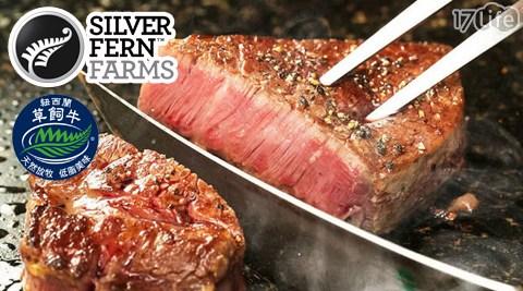 牛排/紐西蘭/雪花/牛肉/丁骨/生酮/草飼/銀蕨牧場/認證/高蛋白/蛋白質/肉排/漢堡/輕食/進口牛