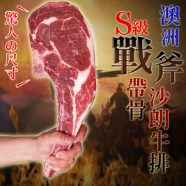 澳洲S級戰斧榖飼沙朗12盎司牛排