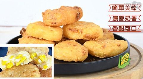 黃金奶香玉米布丁酥/家常/聚會/點心/酥炸拼盤/慶祝/派對/追劇/零食/氣炸鍋/輕食/異國美食