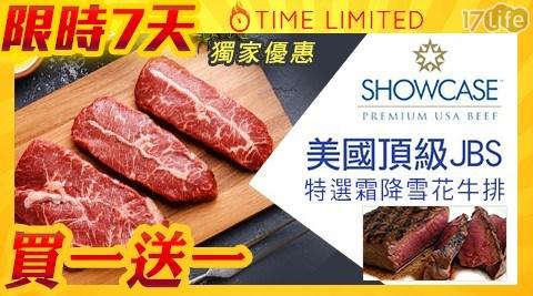 牛排/雪花/牛肉/高蛋白/蛋白質/進口/肉品/西餐/晚餐/美國/SHOWCASE/霜降/買一送一/生鮮/肉