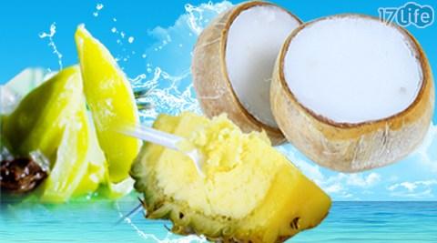 冰品/涼飲/點心/冰棒/冰沙/下午茶/水果/進口/椰子/鳳梨/情人果/芒果