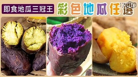 【即食地瓜三冠王!】台農栗香冰烤地瓜/台農57號冰烤地瓜/紫芋冰烤地瓜
