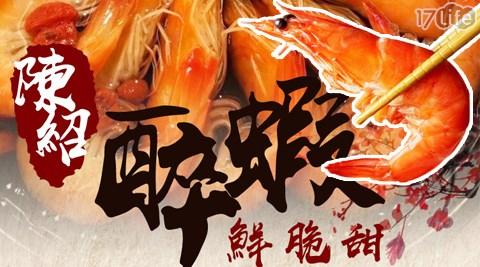 醉蝦/蝦子/蝦/紹興冰釀鮮甜醉白蝦/下酒菜